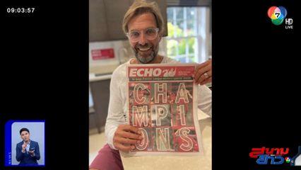คล็อปป์ ร่อนจดหมายลงหนังสือพิมพ์ ECHO วอนแฟนบอลให้ฉลองแชมป์อยู่ในบ้าน