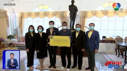 เมฆ วินัย บริจาคเงินสมทบทุนให้กับ รพ.จุฬาลงกรณ์ สภากาชาดไทย : สนามข่าวบันเทิง
