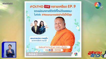 ต้อนรับชีวิตวิถีใหม่กับ พระมหาสมปอง ตาลปุตฺโต ใน Ch7HD Live วันนี้ 18.00 น.