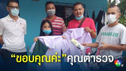 ตำรวจรวมตังค์ซื้อชุดนักเรียนให้ใหม่ หลังด.ญ.ถูกขโมยเกลี้ยง