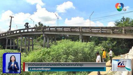 ชาวบ้านขอสะพานข้ามคลองใหม่ หลังสะพานเก่าชำรุด ใช้งานมากว่า 30 ปี