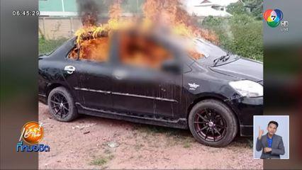 ไฟลุกท่วมเก๋งทั้งคัน พบศพชายถูกเผาไหม้เกรียมในรถ