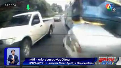 ภาพเป็นข่าว : สติดี-ตาไว ช่วยรอดพ้นอุบัติเหตุแบบหวุดหวิด