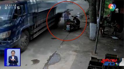 ภาพเป็นข่าว : เคราะห์ร้าย ยืนอยู่ริมถนนดีๆ โดนส่วนข้างของรถบรรทุกฟาดหัว
