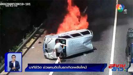 ภาพเป็นข่าว : นาทีชีวิต! คนติดอยู่ในรถไฟไหม้ เคราะห์ดีพลเมืองดีผ่านมาช่วยได้ทัน
