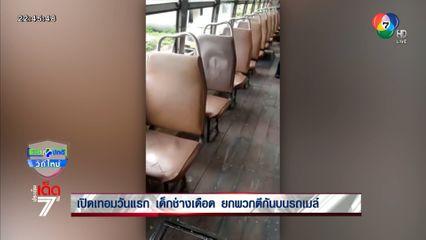 เปิดเทอมวันแรก เด็กช่างเดือด ยกพวกตีกันบนรถเมล์