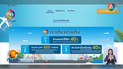เปิดแล้ว www.เราเที่ยวด้วยกัน.com เตรียมให้นักท่องเที่ยวลงทะเบียนรับสิทธิ 15 ก.ค.นี้