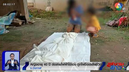 อุทาหรณ์ หญิงอายุ 40 ปี ต่อสายไฟฟ้าใช้เองผิดวิธี ถูกช็อตเสียชีวิต