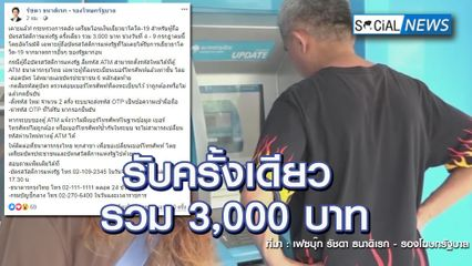คืบหน้าบัตรคนจน! รองโฆษกรัฐบาล เผยเงินเยียวยาบัตรสวัสดิการแห่งรัฐ  3000 เข้า 4 - 9 ก.ค.นี้