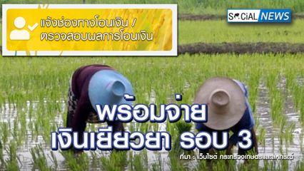 เงินเยียวยาเกษตรกร รอบ 3 ทยอยโอนเงินตั้งแต่วันที่ 15 กรกฎาคม