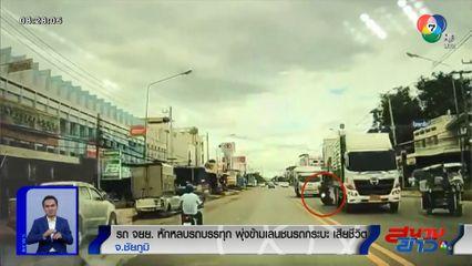 ภาพเป็นข่าว : จยย.หักหลบรถบรรทุก พุ่งข้ามเลนชนกระบะดับ จ.ชัยภูมิ