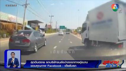 ภาพเป็นข่าว : อาจจะรีบ?! รถบริษัทขนส่งปาดออกทางคู่ขนาน ตัดหน้ารถยนต์
