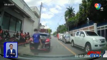 ภาพเป็นข่าว : สะดวกเรา ลำบากคนอื่น! คนขับเก๋งไม่เกรงใจใคร จอดรถกลางถนนเพื่อลงไปซื้อของ