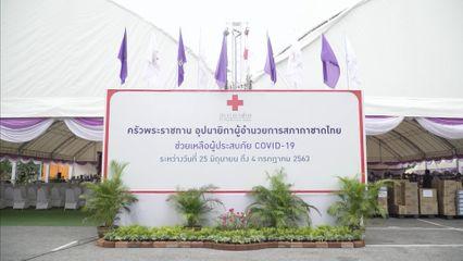 รองผู้ว่าราชการจังหวัดนครราชสีมา เป็นประธานในพิธีปิด ครัวพระราชทาน อุปนายิกาผู้อำนวยการสภากาชาดไทย