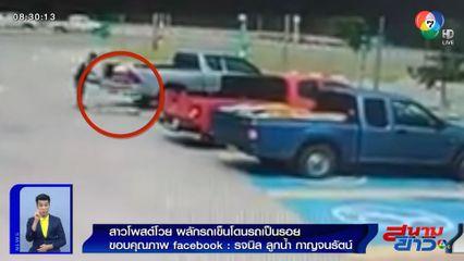 ภาพเป็นข่าว : มักง่าย! สาวโพสต์โวยคู่กรณีผลักรถเข็นโดนรถเป็นรอย ไม่รับผิดชอบ