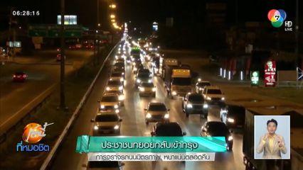 ประชาชนทยอยกลับเข้ากรุง การจราจรถนนมิตรภาพ หนาแน่นตลอดคืน