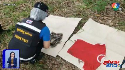 สลด ด.ช. 6 ขวบ หายตัวไปในสวนผลไม้ พบเป็นศพครึ่งท่อน คาดสุนัขกัดแทะ