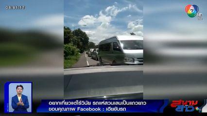 ภาพเป็นข่าว : อยากเที่ยวแต่ไร้วินัย รถแห่วิ่งสวนเลน ติดเป็นแถวยาว