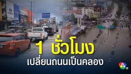 ฝนเทเมืองพัทยานาน 1 ชม. ถนนหลายสายถูกน้ำท่วม-จราจรติดหนึบ