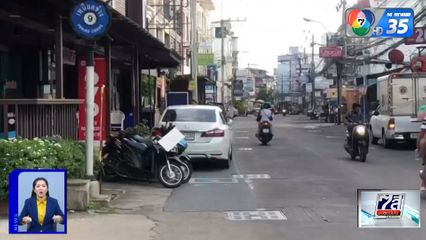 ถนนเมืองพัทยาบางพื้นที่ไม่ปลอดภัย จ.ชลบุรี
