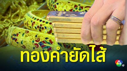 เตือนทองคำปลอมยัดไส้ระบาดหนักก่อนซื้อต้องดูให้ดี