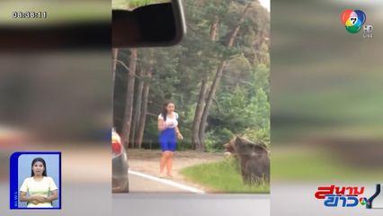ภาพเป็นข่าว : อุทาหรณ์! สาวอยากถ่ายรูปกับหมี เกือบถูกตะปบ