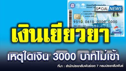 เช็กได้ เหตุใดบางคนเงิน 3000 บาทไม่เข้า บัตรสวัสดิการแห่งรัฐหรือบัตรคนจน