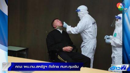 คณะ ผบ.ทบ.สหรัฐฯ ถึงไทย ศบค.คุมเข้มป้องกันโควิด-19