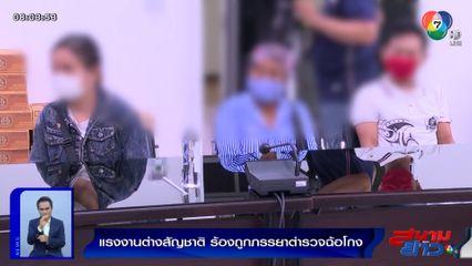 รายงานพิเศษ : แรงงานต่างสัญชาติ ร้องถูกภรรยาตำรวจฉ้อโกง