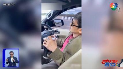 ภาพเป็นข่าว : สุดอันตราย หนุ่มอัดคลิปยกขาขับรถลงโซเชียล ทำตัวชิลล์