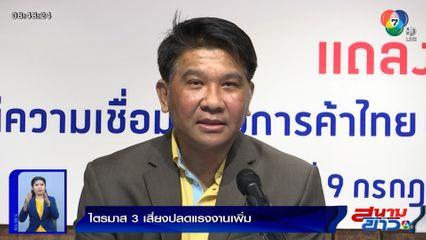 หอการค้าไทย ลุ้น! ไตรมาส 3 เสี่ยงปลดแรงงานเพิ่ม หากกระตุ้นเศรษฐกิจไม่ฟื้น