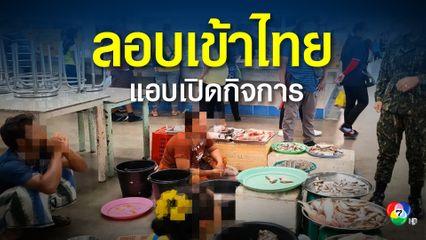 ปค.รวบ 14 เมียนมา ลอบเข้าไทยแอบเปิดกิจการ
