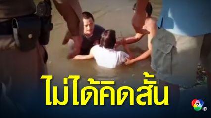 หญิงสาวเครียดตกงานลงไปแช่น้ำในคลอง ชาวบ้านหวั่นคิดสั้น แจ้งตำรวจช่วย