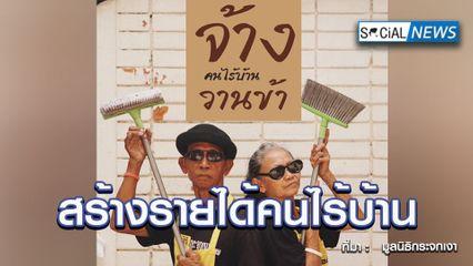 ชาวเน็ตแห่ถูกใจ จ้างวานข้า โครงการดีๆ งานทำความสะอาด สร้างรายได้ผู้ไร้บ้าน