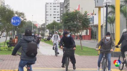 ชาวเปรูหันมาใช้รถจักรยานเลี่ยงติดโควิด-19
