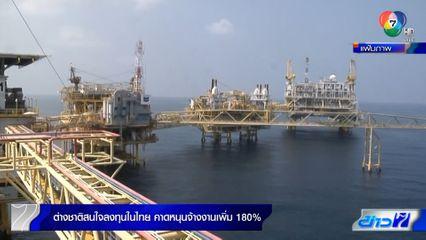 ต่างชาติสนใจลงทุนในไทย คาดหนุนจ้างงานเพิ่ม 180%