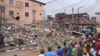 อาคารพังถล่มที่ไนจีเรีย มีผู้เสียชีวิต 2 คน