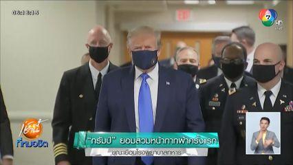 ทรัมป์ ยอมสวมหน้ากากผ้าครั้งแรก ขณะเยือนโรงพยาบาลทหาร