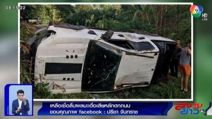 ภาพเป็นข่าว : ไม่คาดคิด! รถกระบะลื่นผลมะเดื่อ เสียหลักพลิกคว่ำตกถนน