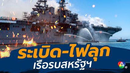ระทึก! ไฟลุกท่วมเรือรบสหรัฐฯ ขณะจอดเทียบท่าเพื่อซ่อมบำรุง