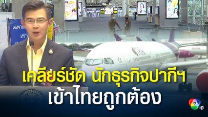 ประสานงานล่าช้า ยันนักธุรกิจปากีสถานเข้าไทยเอกสารครบ