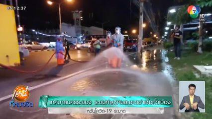 เทศบาลนครระยอง ระดมทำความสะอาดฆ่าเชื้อทั่วเมือง หวั่นโควิด-19 ระบาด