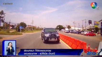 ภาพเป็นข่าว : สุดมักง่าย! รถกระบะแอบลักไก่ย้อนศร สุดท้ายต้องยอมถอย
