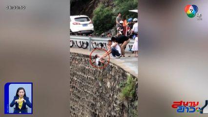 ภาพเป็นข่าว : สุดอันตราย! ถ่ายภาพเสี่ยงชีวิตริมหน้าผาที่จีน
