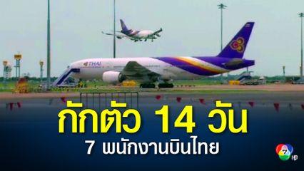 กักตัว 7 พนักงานบินไทย หลังให้บริการเที่ยวบินทหารอียิปต์ติดโควิด-19