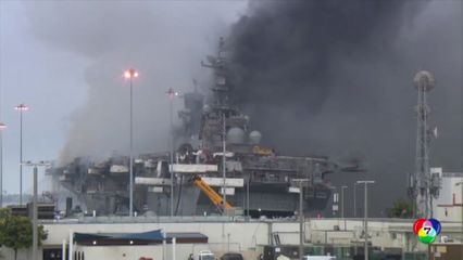 คืบหน้าเหตุเพลิงไหม้เรือของกองทัพเรือสหรัฐฯ