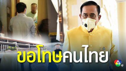 นายกรัฐมนตรี ขอโทษคนไทยต้องหวาดผวากับเหตุทหารอียิปต์-ครอบครัวทูตติดโควิด-19