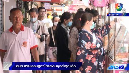 ธปท.เผยเศรษฐกิจไทยผ่านจุดต่ำสุดแล้ว ห่วงเศรษฐกิจโลกหดตัวรุนแรง