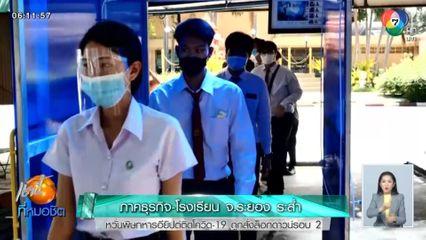 ภาคธุรกิจ-โรงเรียน จ.ระยอง ระส่ำ! หวั่นพิษทหารอียิปต์ติดโควิด-19 ถูกสั่งล็อกดาวน์รอบ 2