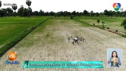 ช่างภาพเมืองเพชรบุรีพลิกวิกฤตโควิด-19 นำโดรนขึ้นบินพ่นปุ๋ยในนาข้าว